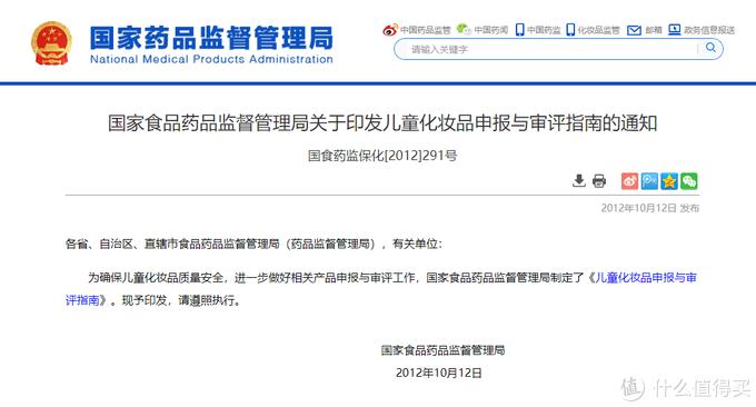 图片截取自国家食品药品监督管理总局官网,侵删