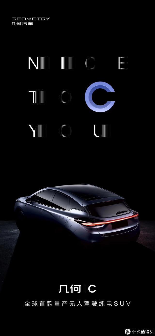几何汽车公布首款纯电SUV 定名为几何C