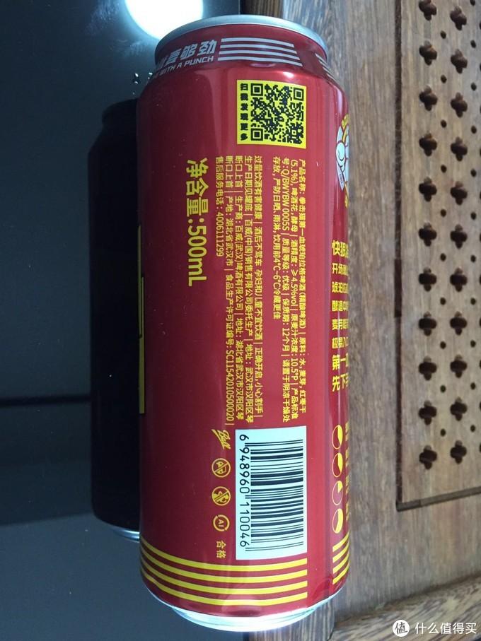 图7 红罐配料表