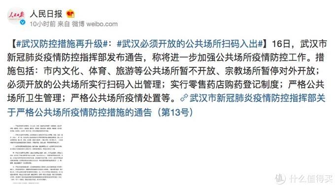 出行提示:武汉必须开放的公共场所扫码入出 杭州进公共场所须三色码认证