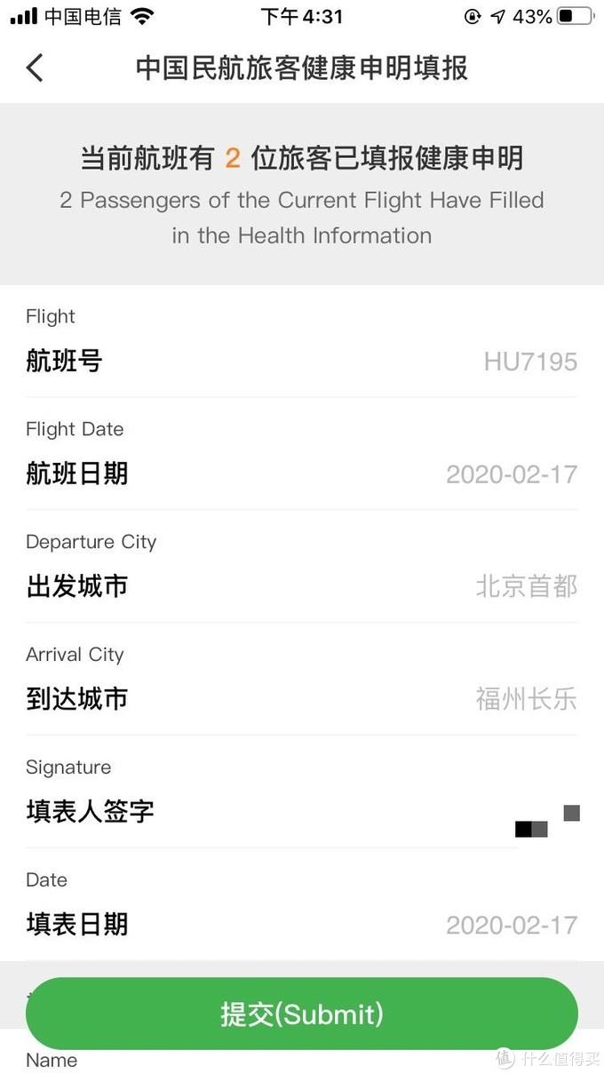 航旅纵横一再通知让填的表,登机口也会提醒
