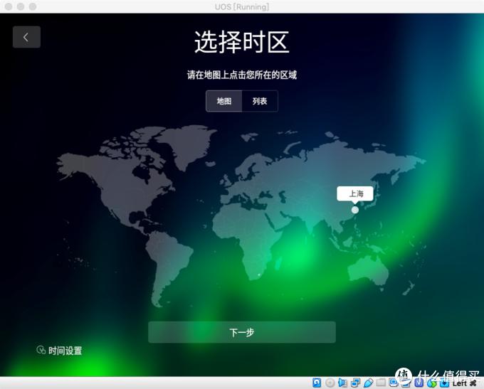 """""""国产之光""""UOS操作系统虚拟机安装与评测"""