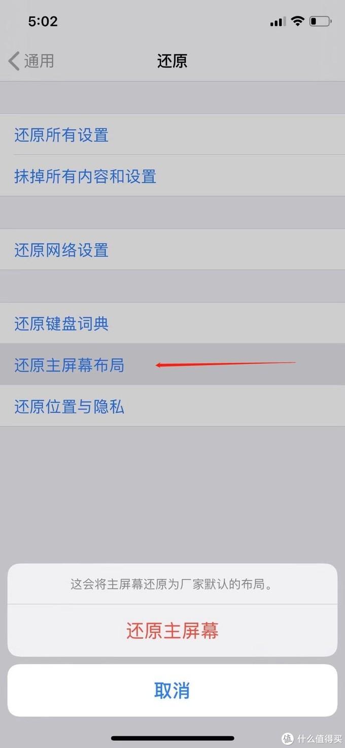 iPhone 这6个设置,千万别乱用...