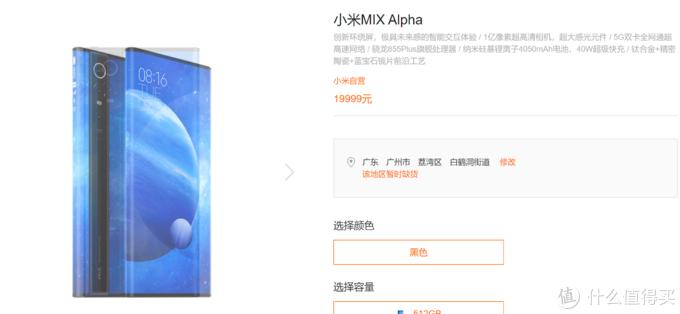 小米mix alpha