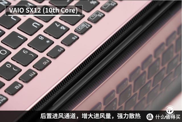 """""""轻""""力重为 雅致多能 2020款VAIO SX12(10th 酷睿)笔记本电脑评测"""