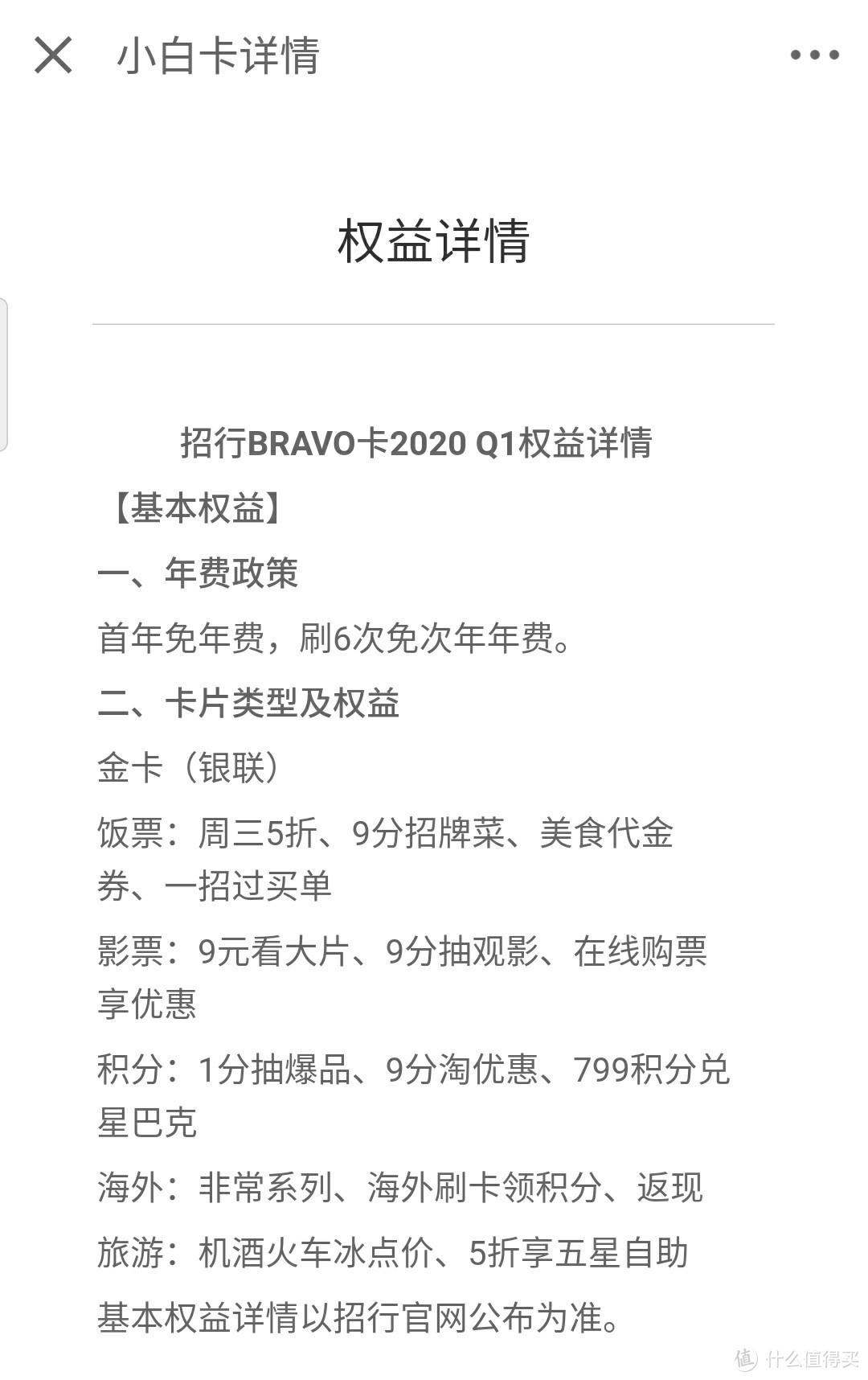 2020京东金融联名信用卡(小白卡)——招商银行信用卡攻略