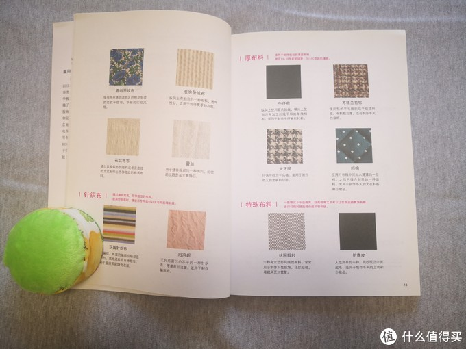 手工缝纫入门到服装剪裁达人,哪些工具书值得买?