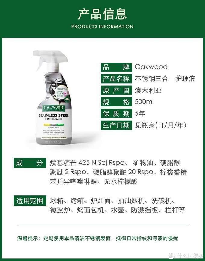 Oakwood不锈钢护理液