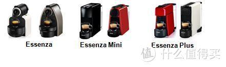 Essenza 系列咖啡机