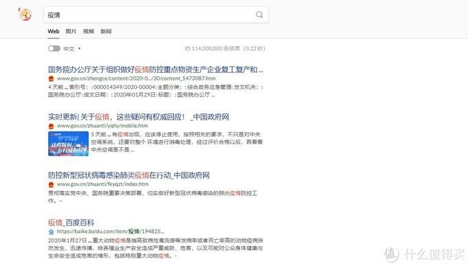 google用不了,百度不想用?——三分钟教你成为『搜索达人』~和广告说再见