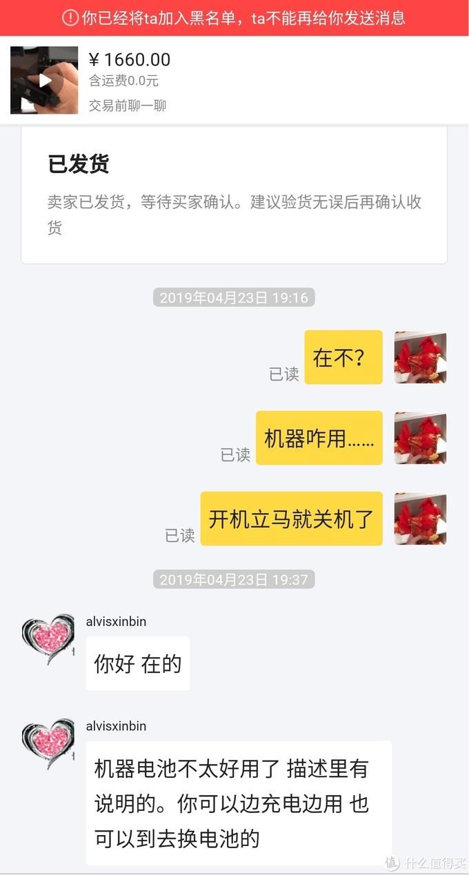新型骗局惊现闲鱼,我已中招!!!
