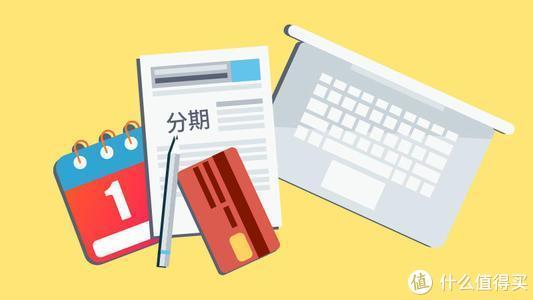 信用卡分期成为提额利器?这5种分期姿势缺一不可!