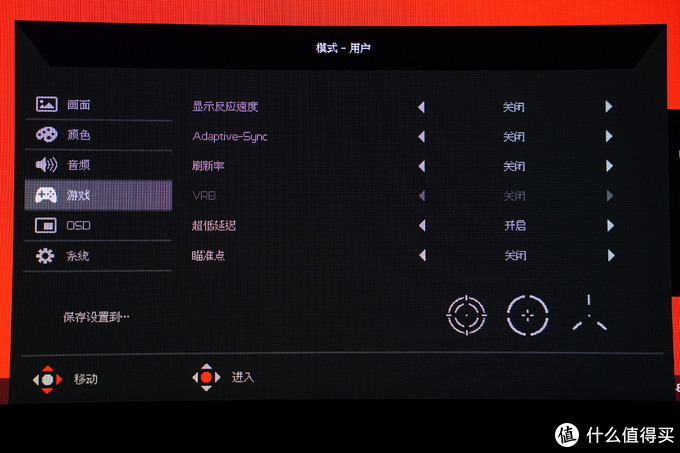 电竞显示器重点还是游戏相关功能,显示反应速度就是OD加快响应时间功能,Adaptive-Sync开启就可以使用G-sync compatible,值得一提的是机器也同时兼容Free-Sync,下面刷新率显示,VRB就是MBRT插黑相当于卓威猛吹的Dyac,超低延迟据了解是宏碁降低画面延迟软解功能,不过和Adaptive-Sync功能(包含G-sync和Free-Sync)冲突,两个功能不能同时开启,然后就是常见的辅助瞄准点,文章后面会针对这几个功能进行详细测试