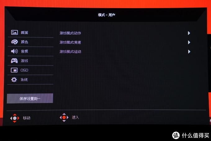 最后保存设置可以自定义三种游戏模式,用户可针对不同游戏类型进行自定义显示设置