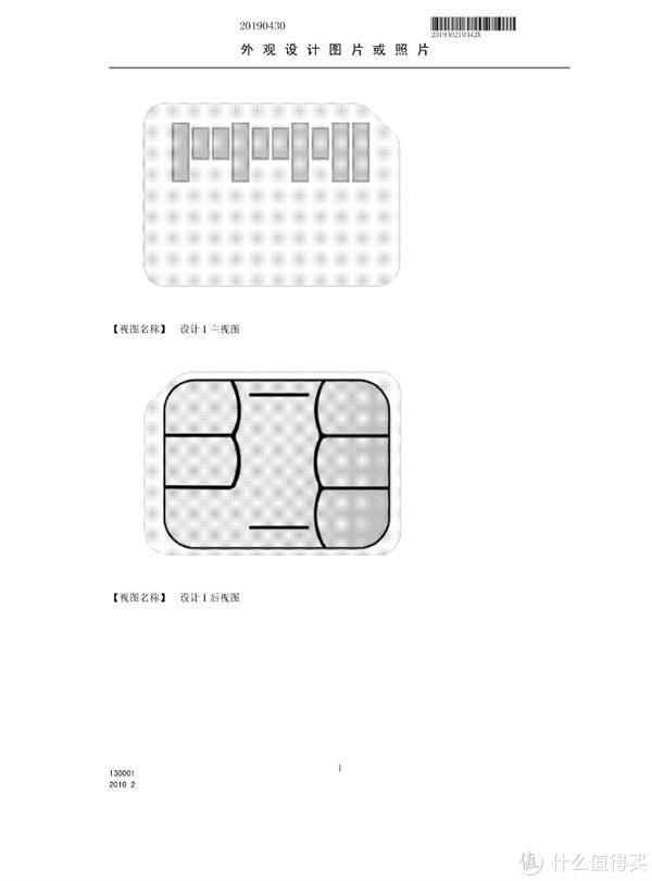 vivo Z6将发布;小米SIM卡与存储卡二合一专利曝光