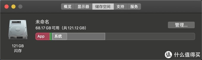 Mac储存告急?为什么?怎么办?