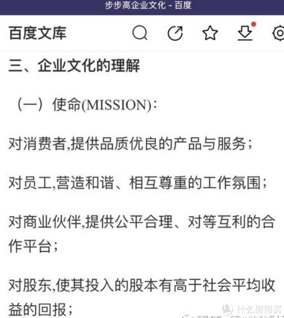 段永平2019年分享摘录(1)