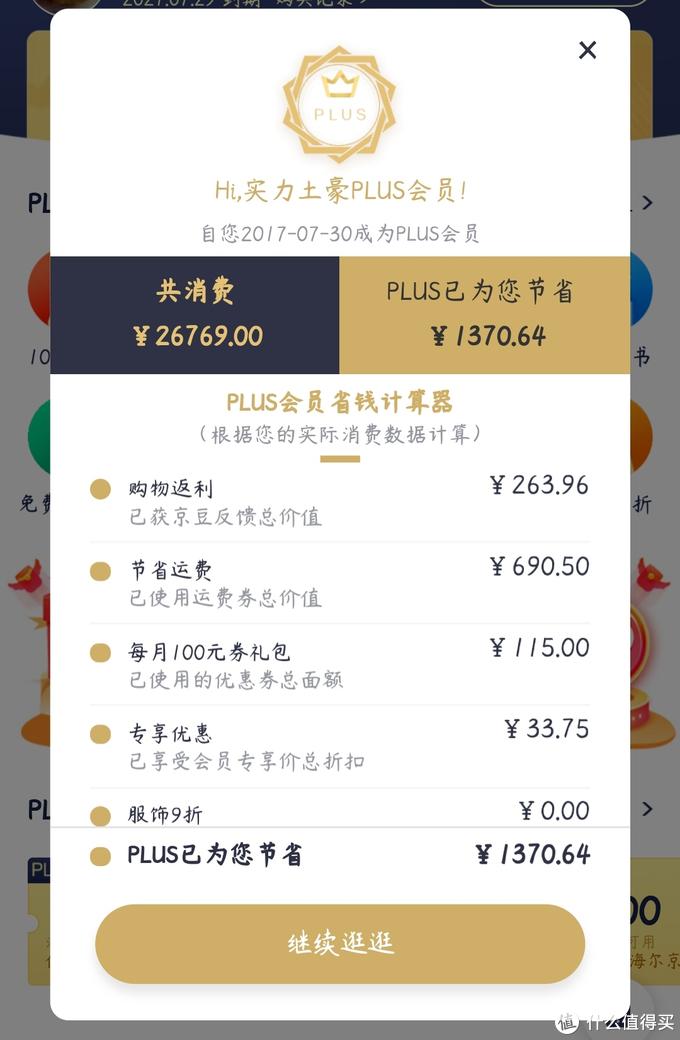 月入10000京豆是怎么做到的,请看这篇京豆羊毛全攻略