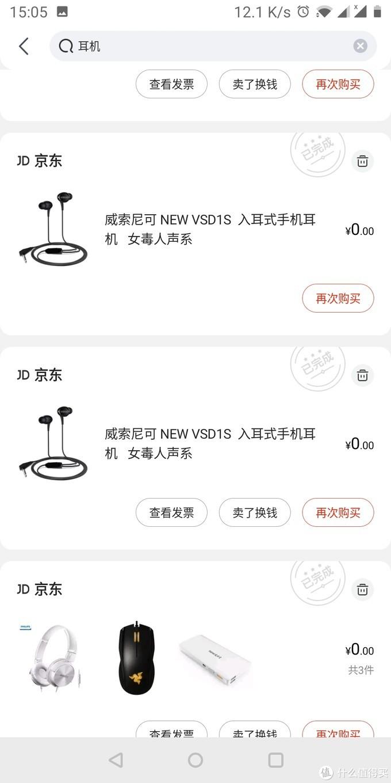 百元级入门耳机选啥好,盘点下我买过的入门级耳机