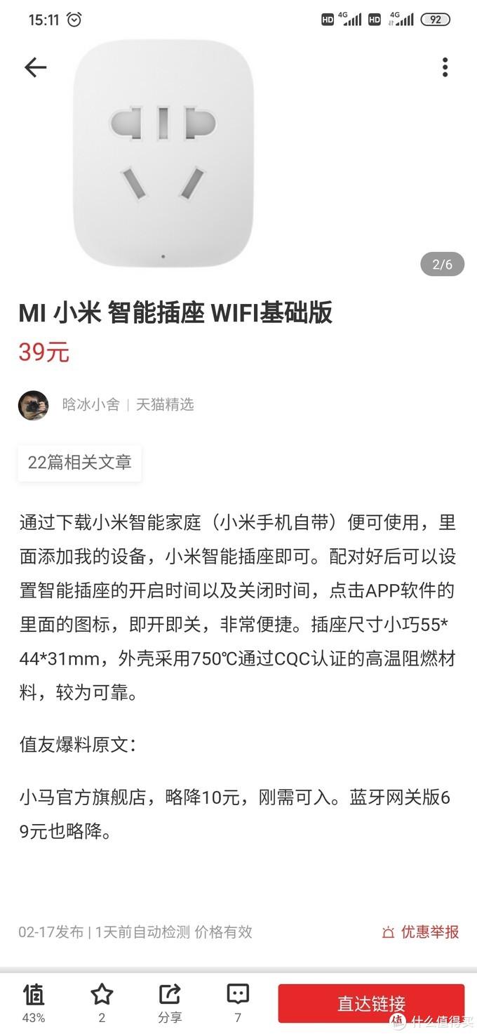 智能家居小伙伴:小米米家智能插座插头WiFi版
