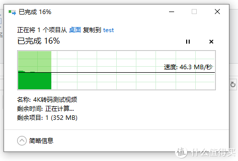 16GB的无线优盘传输速度到了46.3MB/s,还能接受,这货直插电脑也就这速度