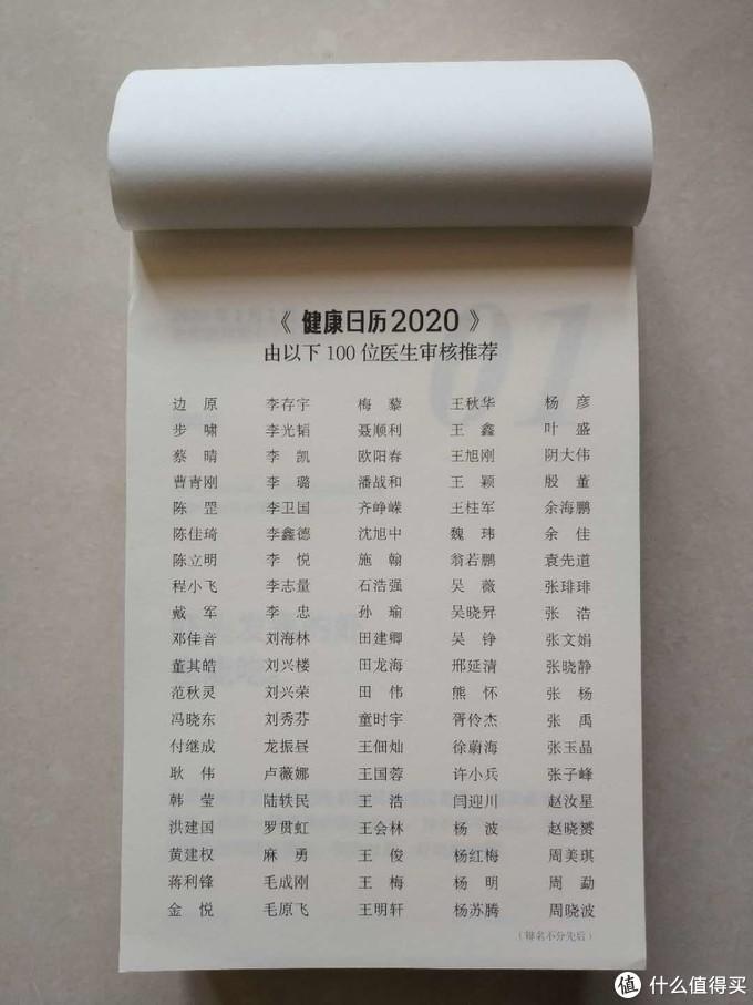 将科普切入生活细微之处——丁香医生2020健康日历开箱