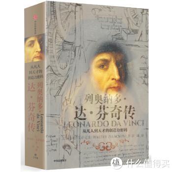 来,透过这本书,了解一下人类史上最伟大的天才!
