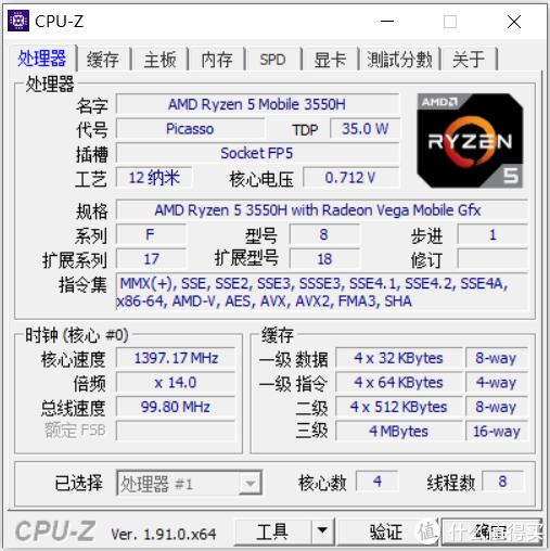 ▲ CPU-Z 显示采用的是Ryzen 5 3550H,4核心8线程。