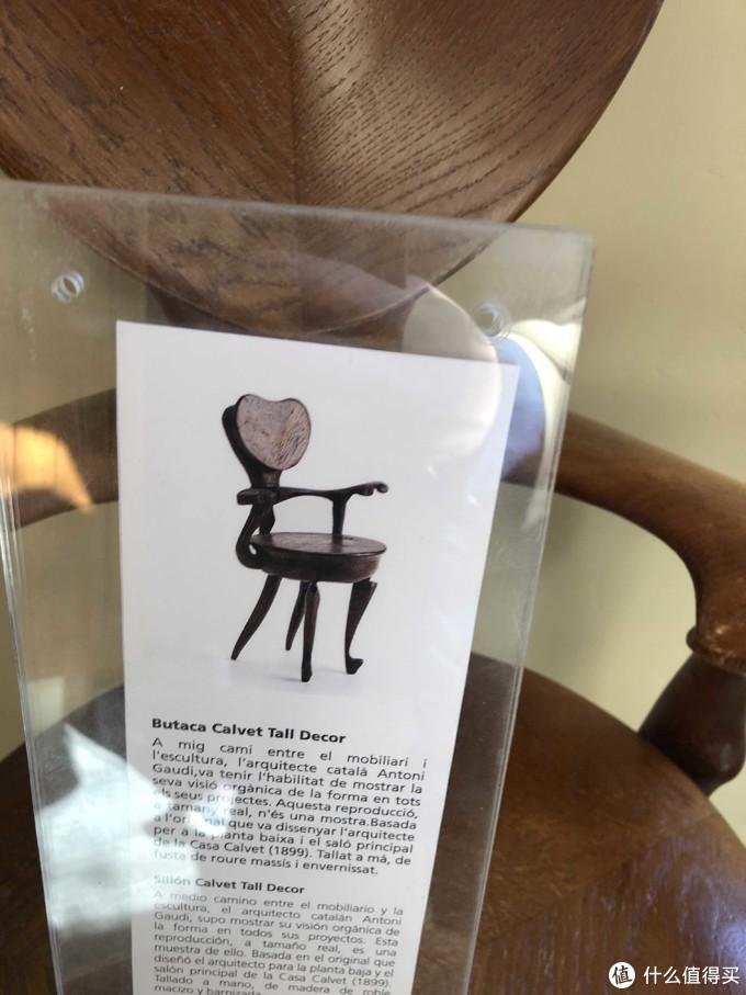 这是高迪设计的椅子