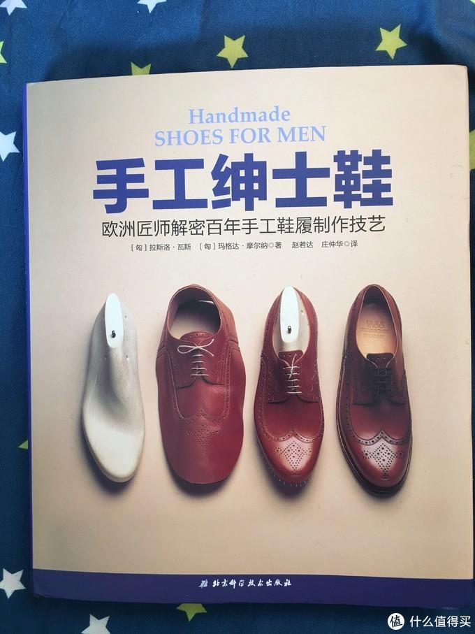 《手工绅士鞋》