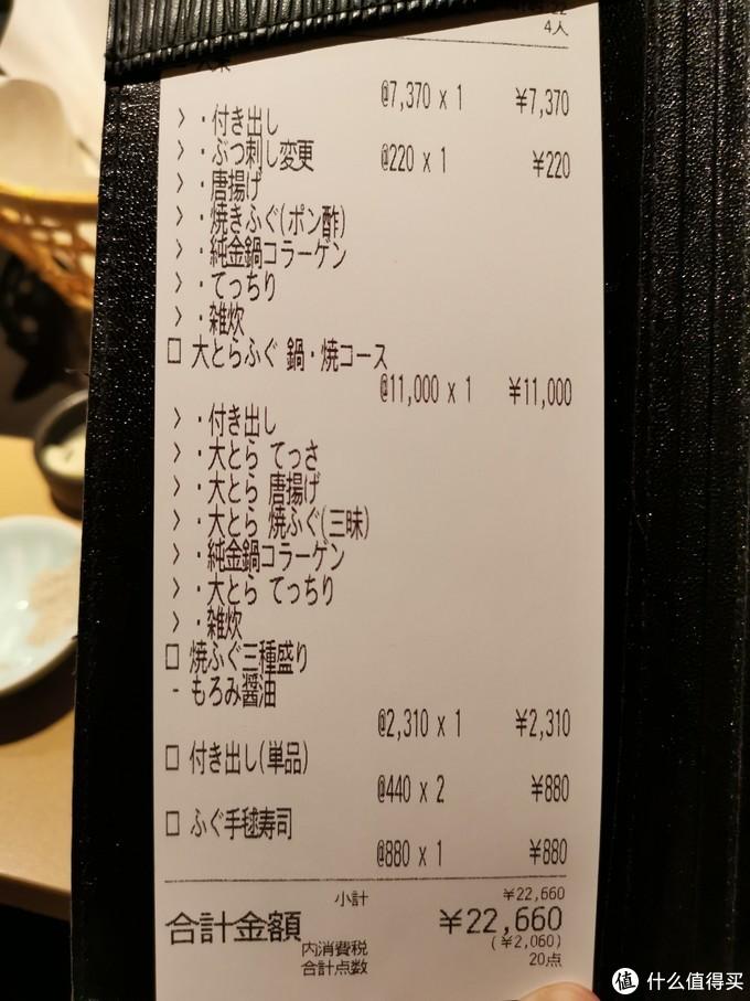 总共22660日元,不算贵