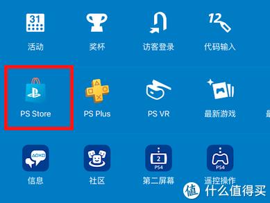 旧版软件可以登陆,但PS Store怎么都连不上