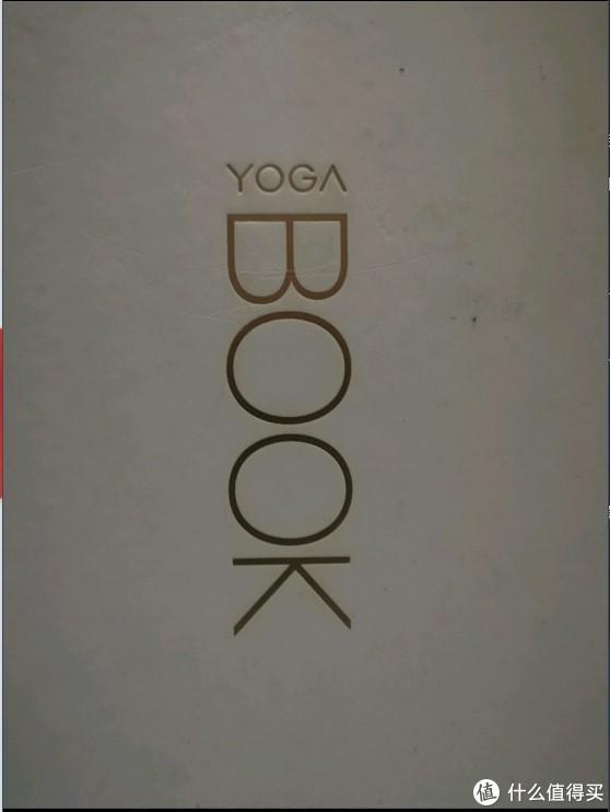 最接近笔记本的笔记本--联想yogabook开箱