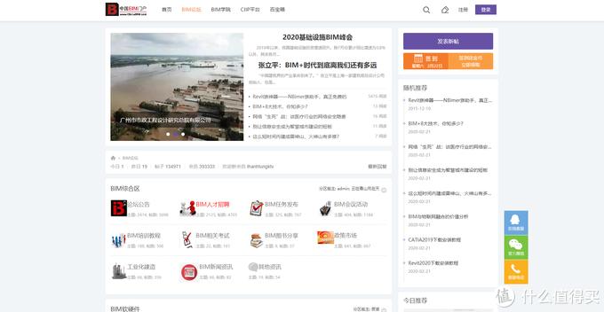 中国BIM门户