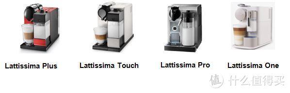 Lattissima 系列咖啡机