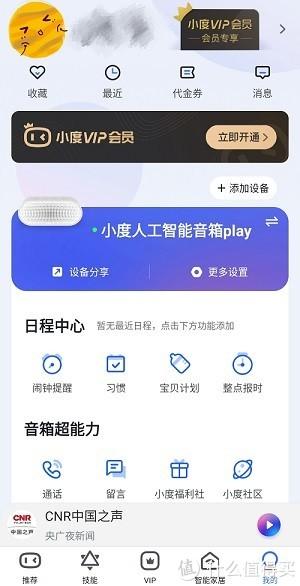 小度音箱App界面