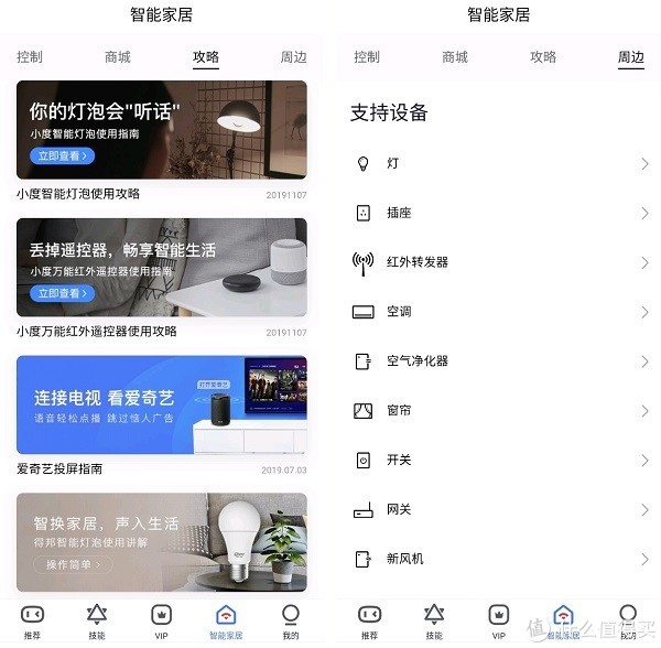 App中智能家居页面