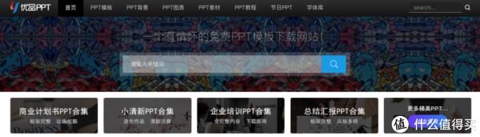 超实用的PPT网站推荐,再也不怕没灵感,PPT手到擒来!