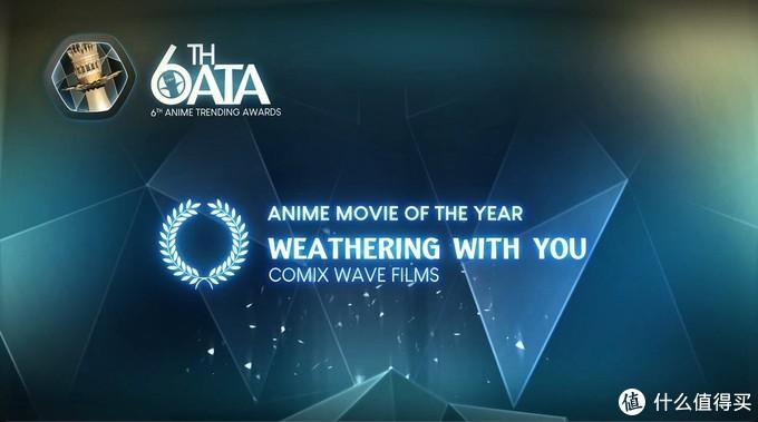 第六届Anime Trending动画奖公布,年度新番《冰海战记》《鬼灭之刃》获多项大奖,《天气之子》成最佳电影