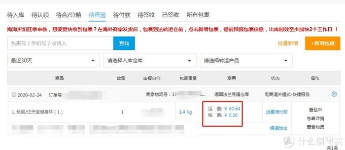 464元+110元运费入手Switch任天堂健身环,真香!
