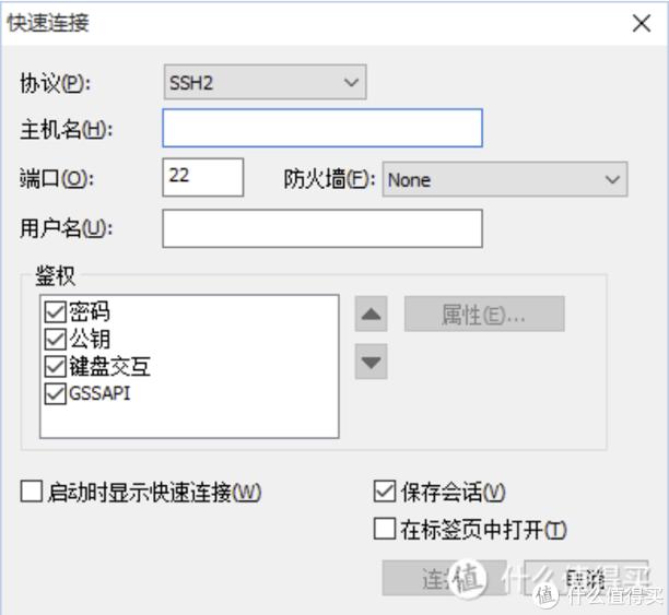 SecureCRT登录界面
