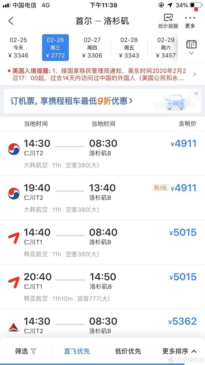 航司那些事148期:上万?近期韩国出发至多国机票暴涨