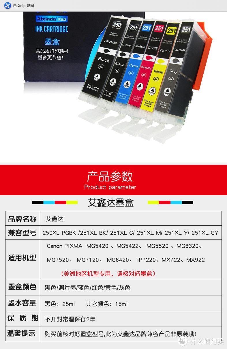 打印机并非万能的,没墨再好看的照片也出不来:Canon 佳能 MX922耗材选购大全,建议收藏!
