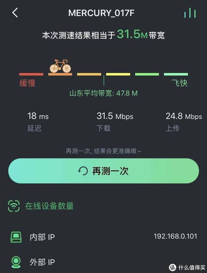 下行31.5Mbps