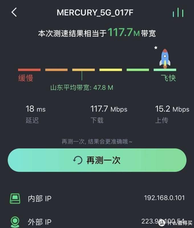 下行117.7Mbps