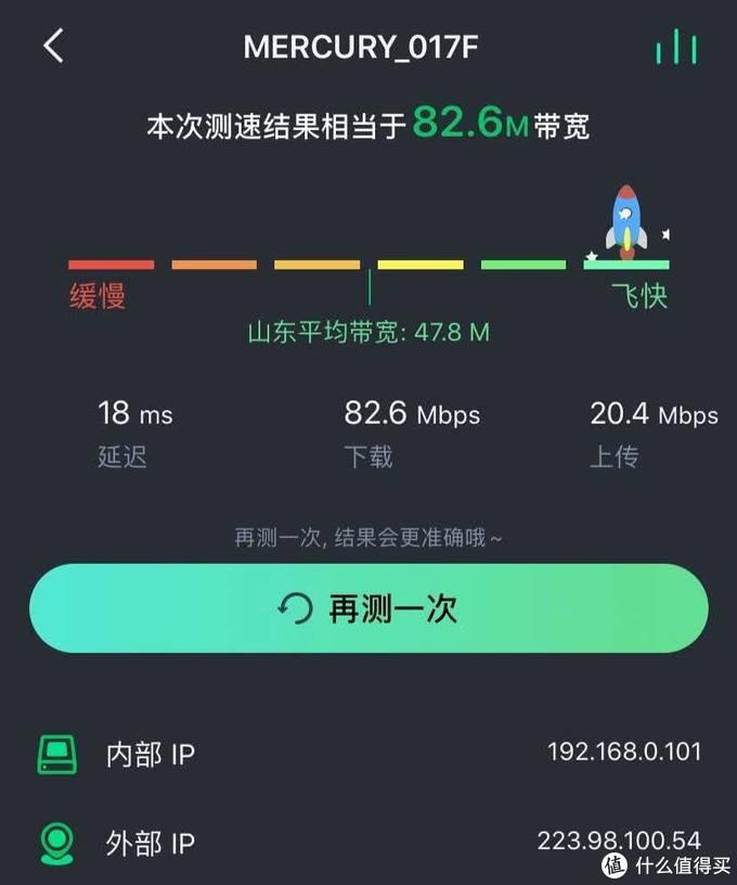 wifi下行82.6Mbps