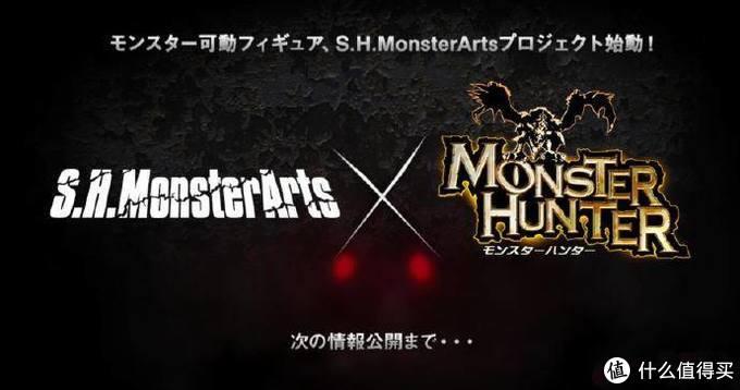 重返游戏:万代S.H. MonsterArts系列可动手办将与《怪物猎人》开展联动