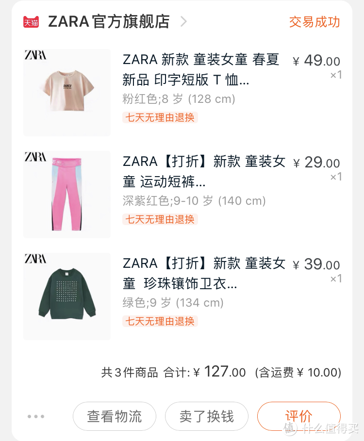 ZARA网店捡漏两件女童衣服