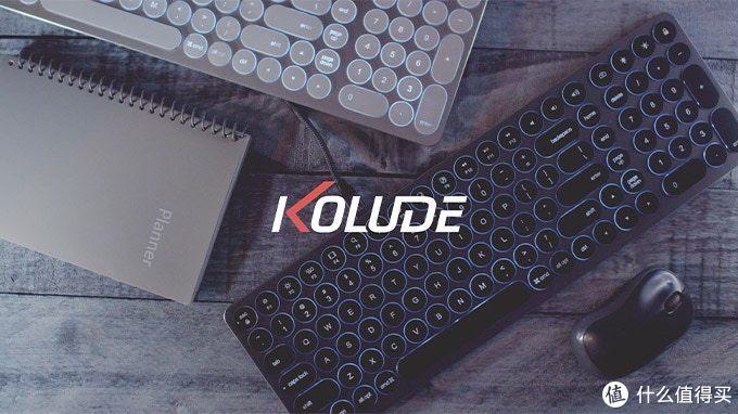 铝合金材质扩展非常丰富:KOLUDE 键盘 在kickstarter发起众筹