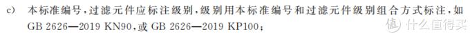 N95 和 KN95 标准、KN95口罩 和 KN95级别,过滤效率和总泄漏率